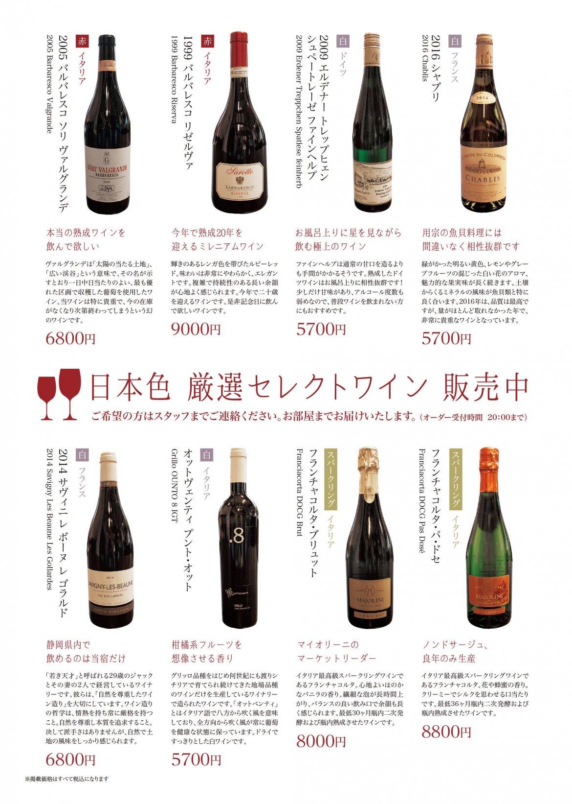 1905ワイン販売POP.jpg