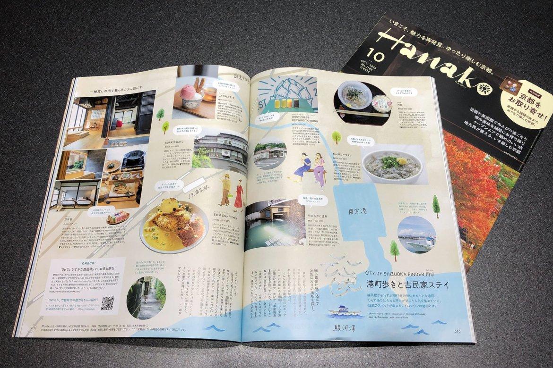 Hanako10月号に日本色が掲載されました