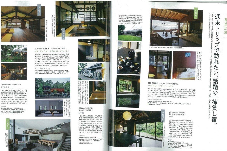 フィガロジャポン11月号に日本色が掲載されました