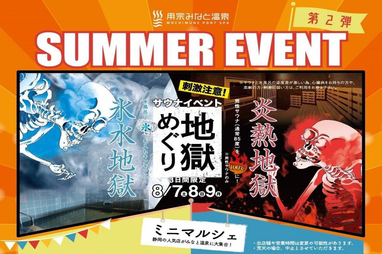 用宗みなと温泉でsummer eventが開催されます!